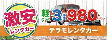 レンタカー大阪 テラニシモータース