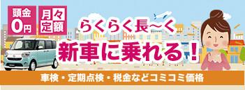 1万円リース