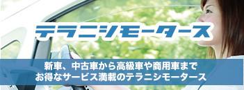 テラニシモータース株式会社